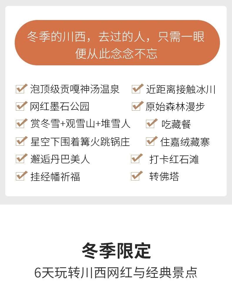(2)【大美四海】赏冬雪 · 泡温泉 2-8人VIP小团-户外活动图-驼铃网