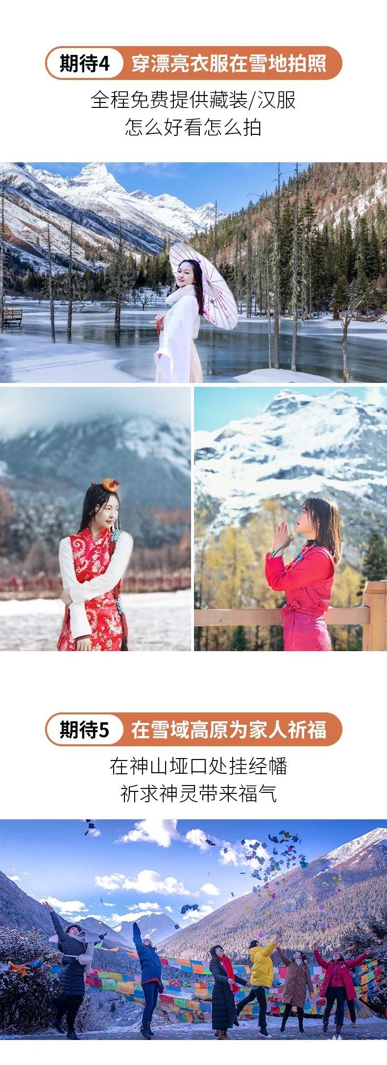 (10)【大美四海】赏冬雪 · 泡温泉 2-8人VIP小团-户外活动图-驼铃网