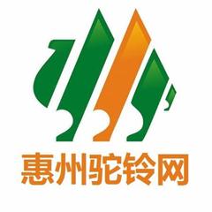 惠州驼铃网