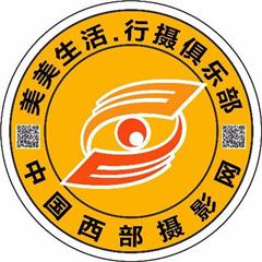 中国西部摄影网