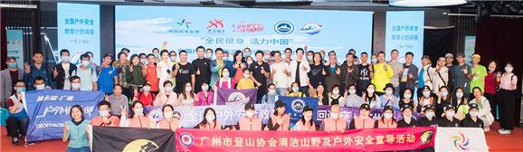 """2020""""全民健身 活力中国""""全国户外安全教育计划巡回讲座广东·广州站圆满举办"""