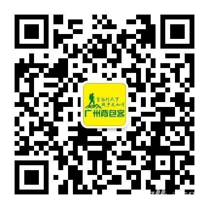 广州背包客微信公众号