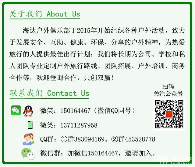 关于我们+QQ微信群2