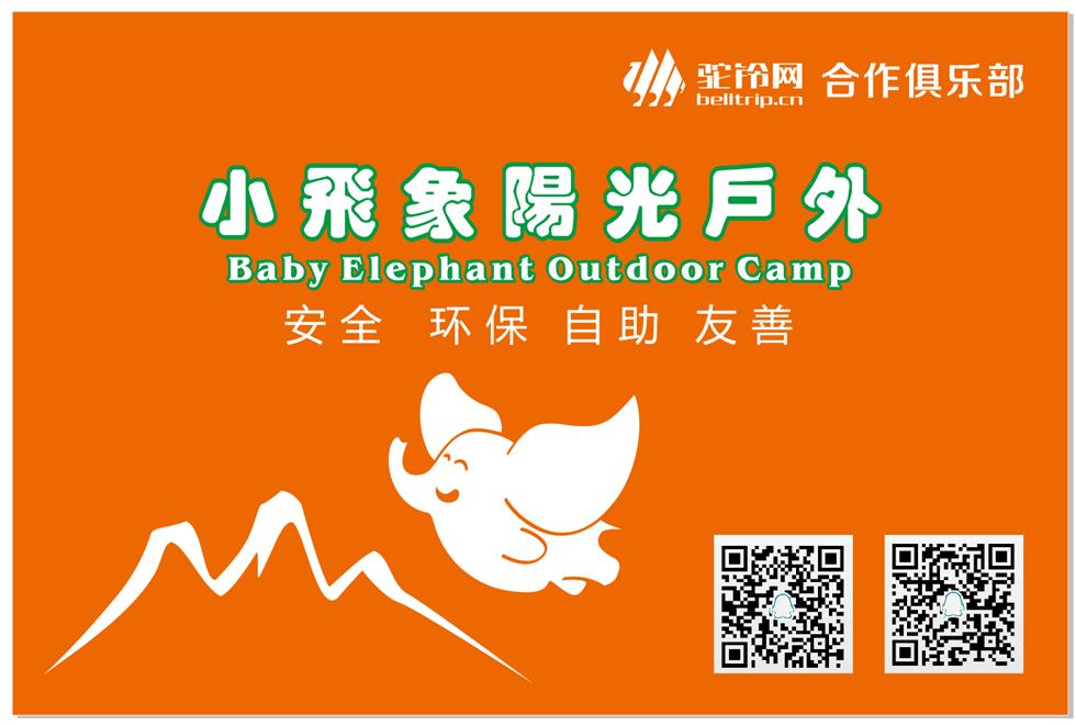 (13)丹霞至尊 巴寨探险  时光隧道  梦的入口-户外活动图-驼铃网
