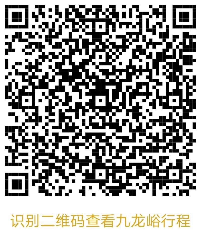 (1)般阳大队10月23日九龙峪赏红叶报名中-户外活动图-驼铃网