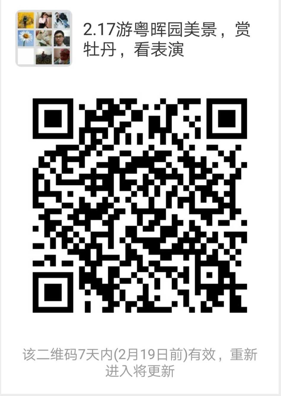(54)2.17粤晖园隋唐文化节暨首届万株牡丹展-户外活动图-驼铃网