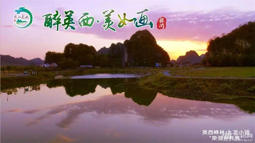 (2)英西峰林七彩溶洞漂流+峰林小镇一日游-户外活动图-驼铃网
