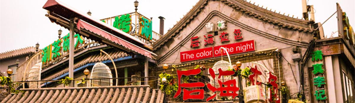 相遇北京后海,一盏灯,一座城,找一人的胡同之行。